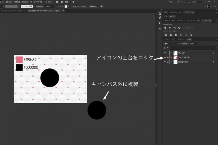 Step 2 / 黒色の正円を2つ作成する