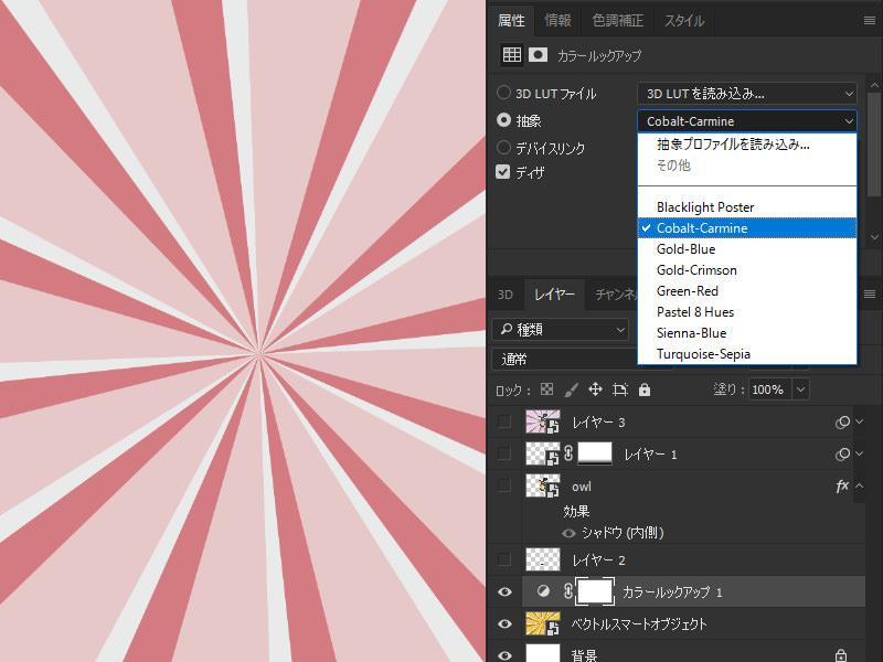 Step 10 - Photoshopでカラールックアップを適用させる