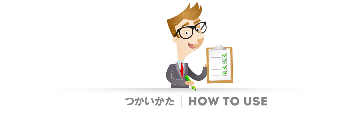 使い方 / How to Use