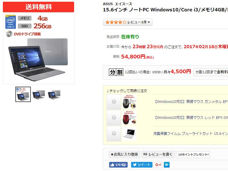 ASUS VivoBook F540LA-XX748T