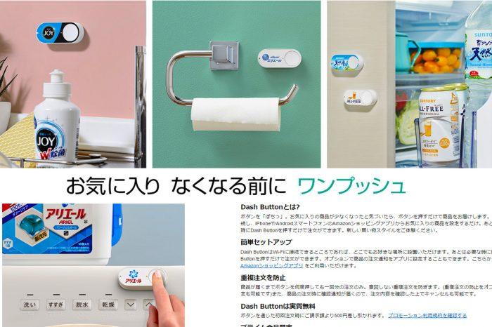 ワンプッシュで日用品補充! - Amazon ダッシュ ボタン