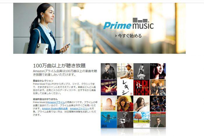 プライム会員なら聴き放題! - Amazon プライム ミュージック