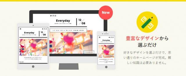 日本語対応のウェブビルダー