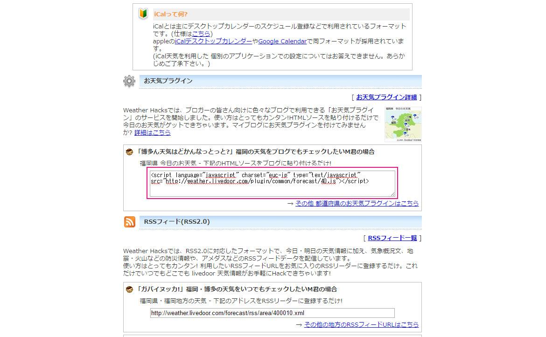 Livedoorブログの天気情報