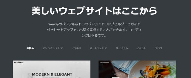 weebly(ウェブリー)