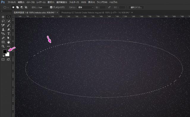 楕円形選択ツールで楕円形を描く