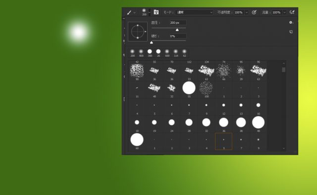 反射の作成 ソフトライトの描画