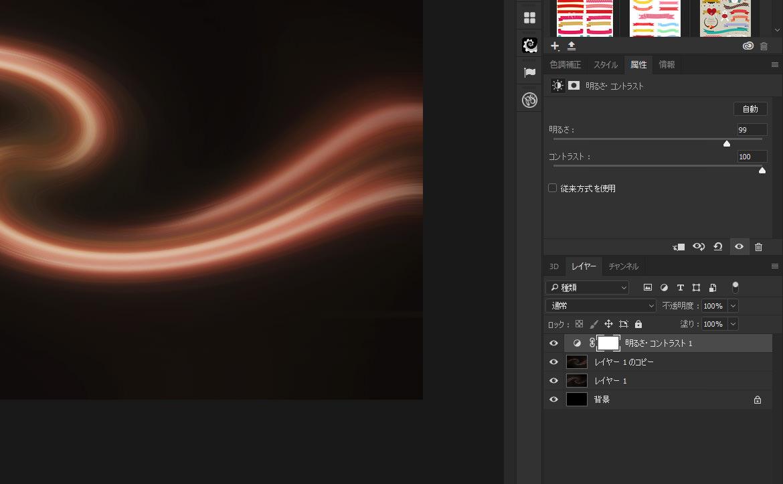 明るさ・コントラストを調整する / Add Brightness・Contrast
