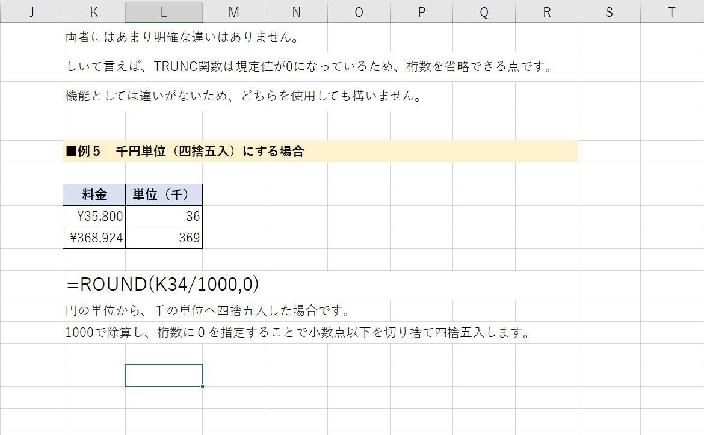 千円単位で四捨五入する場合