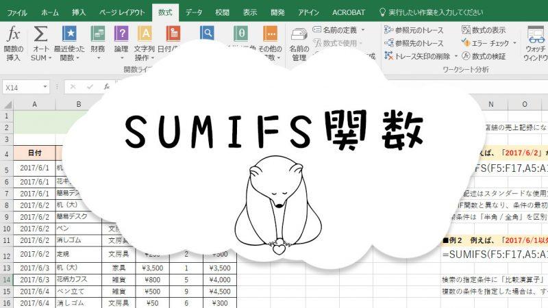 SUMIFS関数 の使い方を徹底解説! より詳細に絞り込む方法とは…