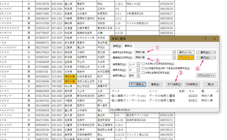 検索と置換で特定のセルの色をすべて変更する