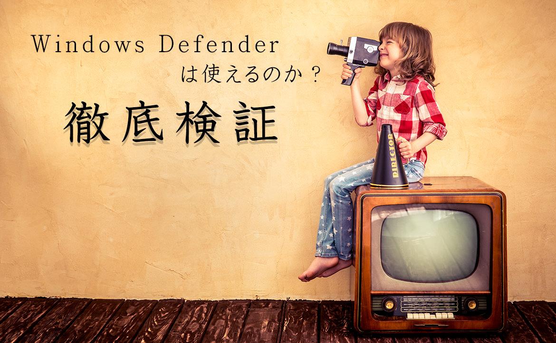windows defenderは使えるのか徹底検証!データから読み解く必要論