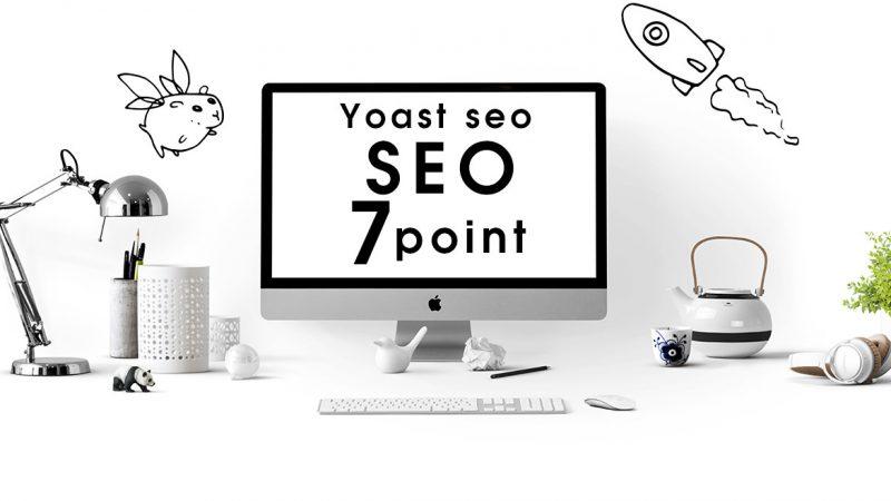 Yoast seoでキーワードを最大限活用する7つのコツ