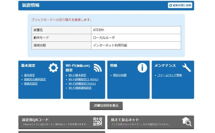 NEC Aterm WG2600HP2 管理画面