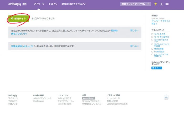 Strikinglyで新規サイト作成を選択