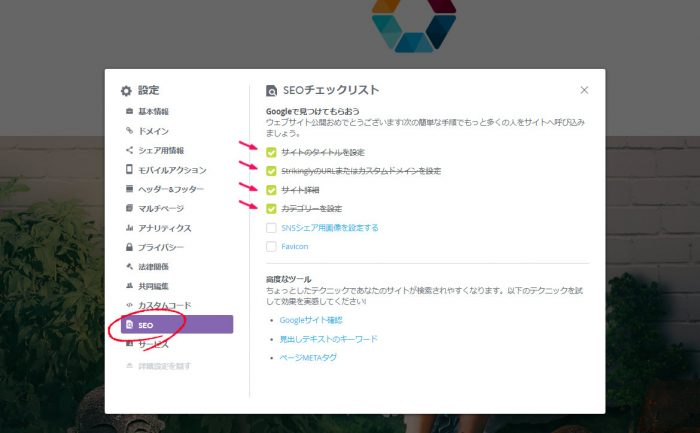StrikinglyのSEO設定
