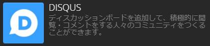 Strikingly 外部アプリ ドキュメント DISQUS