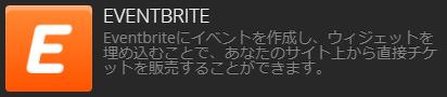 Strikingly 外部アプリ Eコマース Eventtribe