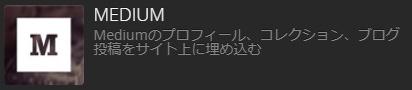 Strikingly 外部アプリ ドキュメント MIDIUM