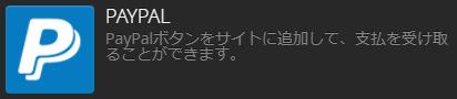 Strikingly 外部アプリ Eコマース Paypal