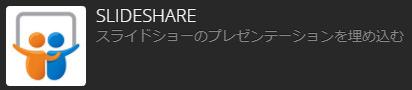 Strikingly 外部アプリ ドキュメント SLIDSHARE