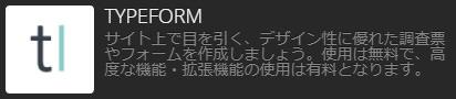Strikingly 外部アプリ ビジネス TypeForm