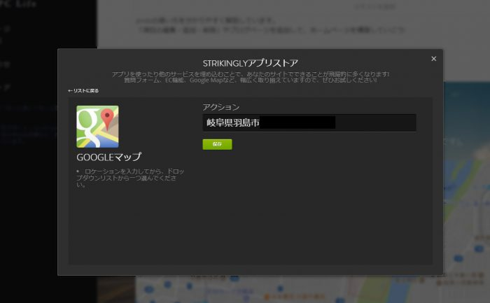 StrikinglyのGoogle Maps