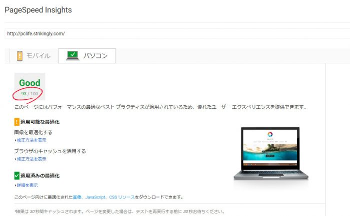 Google PageSpeed Insightsでの計測