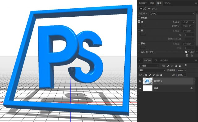 「PS」と「長方形1」3Dレイヤーの結合