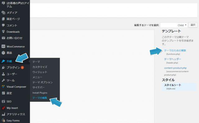 function.phpはどこから編集するの?