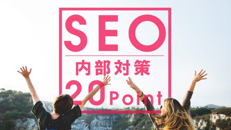 SEO 内部対策を向上させる20ポイントまとめ【決定版】