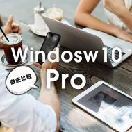 Windows10のPro版を買おうか悩んでいる人は必見!違いを徹底比較