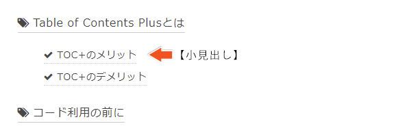【36行目】小見出しの設定