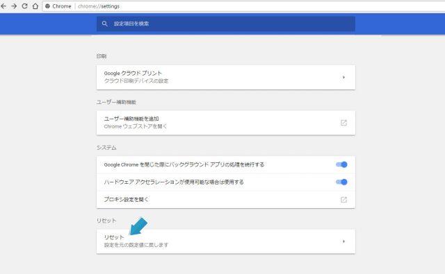 Google Chromeでの設定初期化