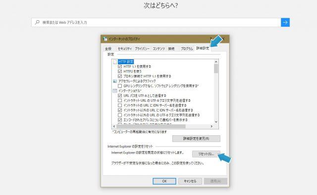 Windows Edgeのリセット