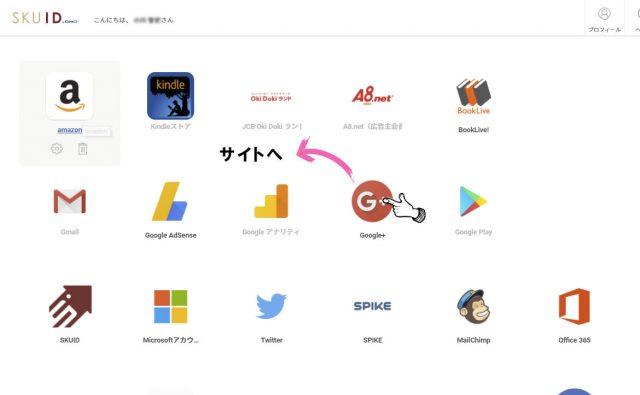 【使い方2】SKUIDのアプリ一覧から移動する
