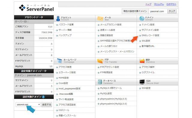 XサーバーにおけるSPF設定の手順