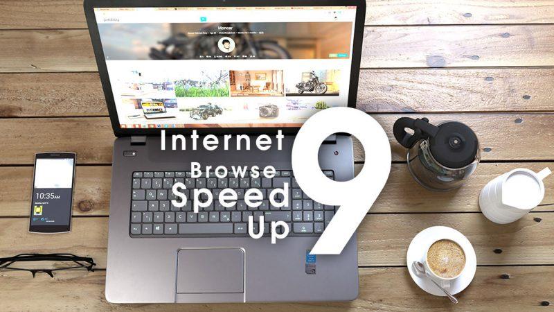 インターネットが重い? ネットを超高速化する9の方法【ブラウザ編】