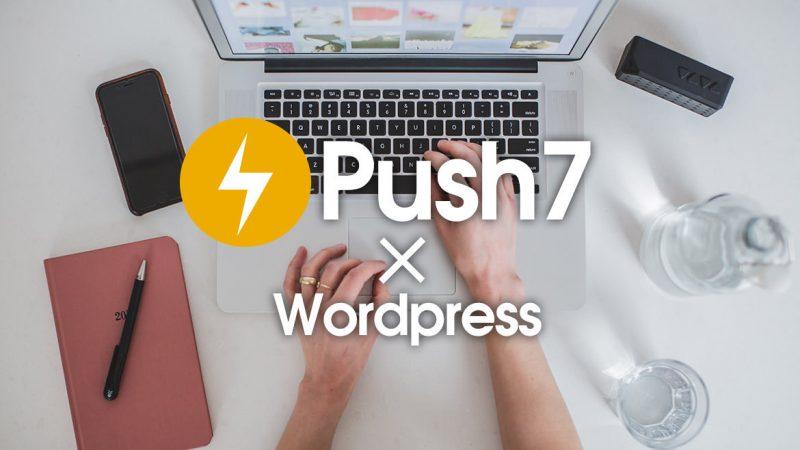 Push7を使ってWordPressにプッシュ通知を設定する方法+カスタマイズ
