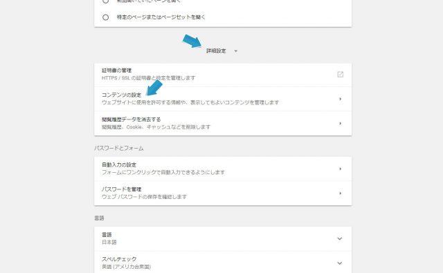 Google ChromeでのOFFの方法
