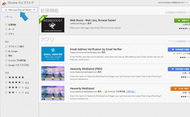 プラグイン「Web Boost - Wait Less, Browse Faster!」で高速化する