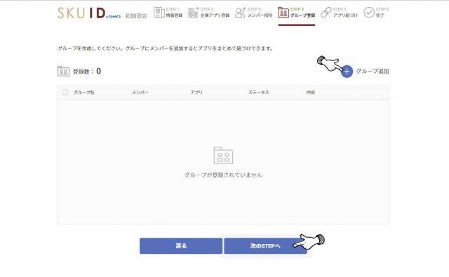 【手順6】グループの登録(個人は不要)