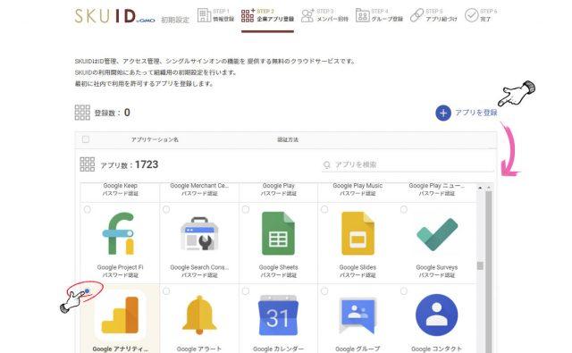 【手順2】アプリケーションの登録