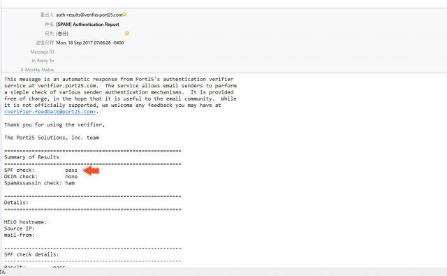 SPFの自動返信メール