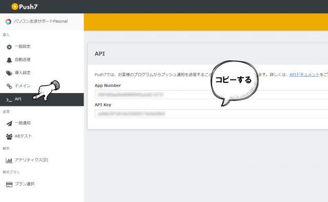 Push7の公式サイトでAPP番号とAPIキーを確認する