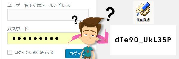 ユーザー名 or パスワードの間違い