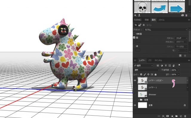 3Dオブジェクトレイヤーのコピー
