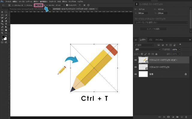 簡単にオブジェクトを拡大・縮小させる操作テクニック