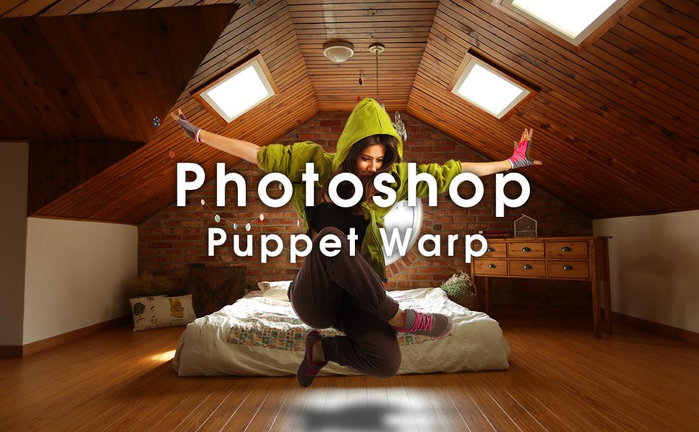 Photoshop パペットワープがもっと上手くなる簡単テクニック