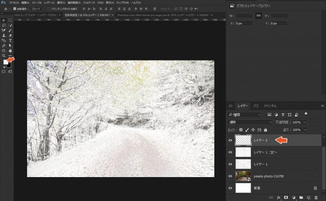 パーティクルブラシで雪を追加する